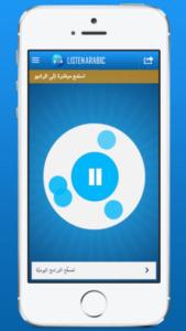 ListenArabic App (1)