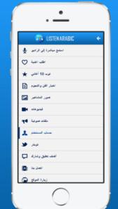 ListenArabic App (2)