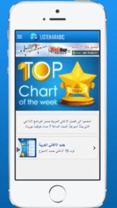 ListenArabic App (3)