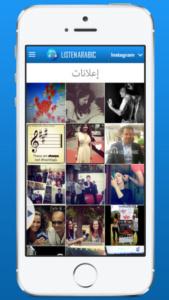 ListenArabic App (4)